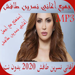 Cover Image of Download أغاني نسرين طافش 2020 بدون نت APK