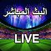 Download بث مباشر لجميع المباريات FHD APK