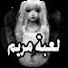 Download لعبة مريم APK