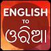 Download English To Odia Translator APK