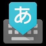 Download Google Japanese Input APK