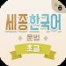 Sejong Korean Grammar - Basic