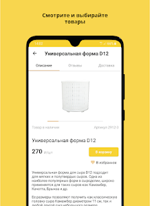 Download Сыромания APK